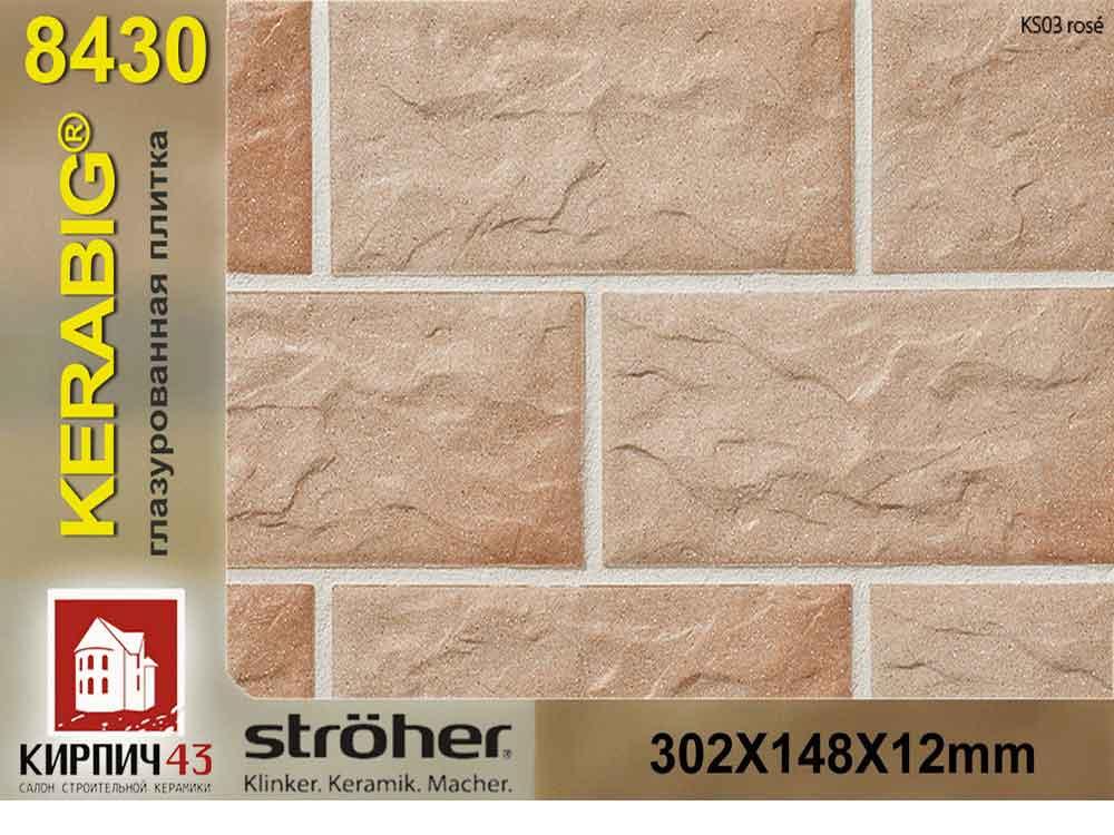 Stroher® Kerabig® 8430.KS03 rose