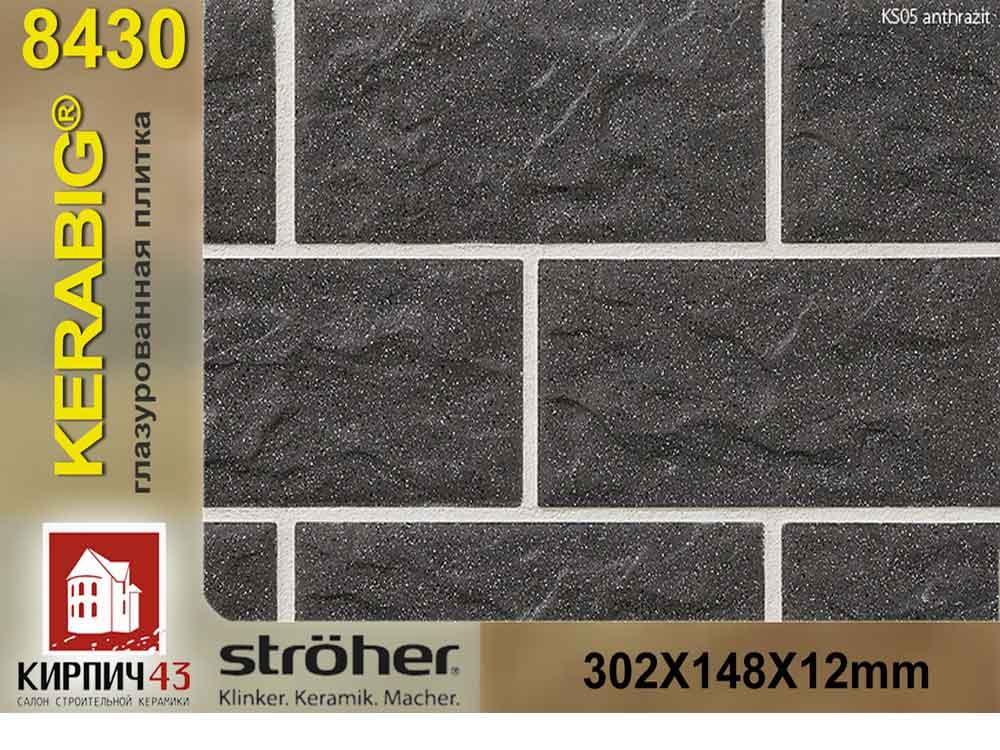 Stroher® Kerabig® 8430.KS05 anthrazit