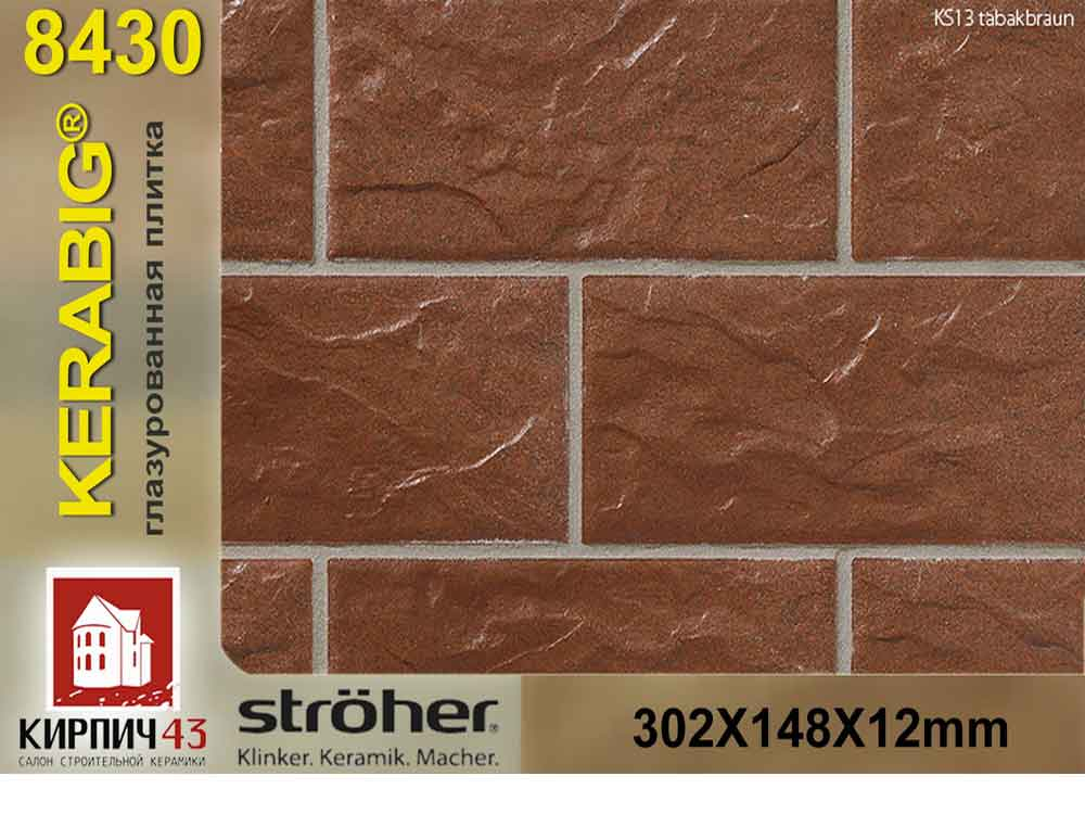 Stroher® Kerabig® 8430.KS13 tabakbraun