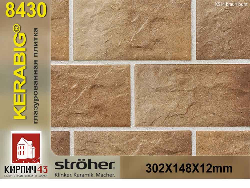 Stroher® Kerabig® 8430.KS14 braun bunt