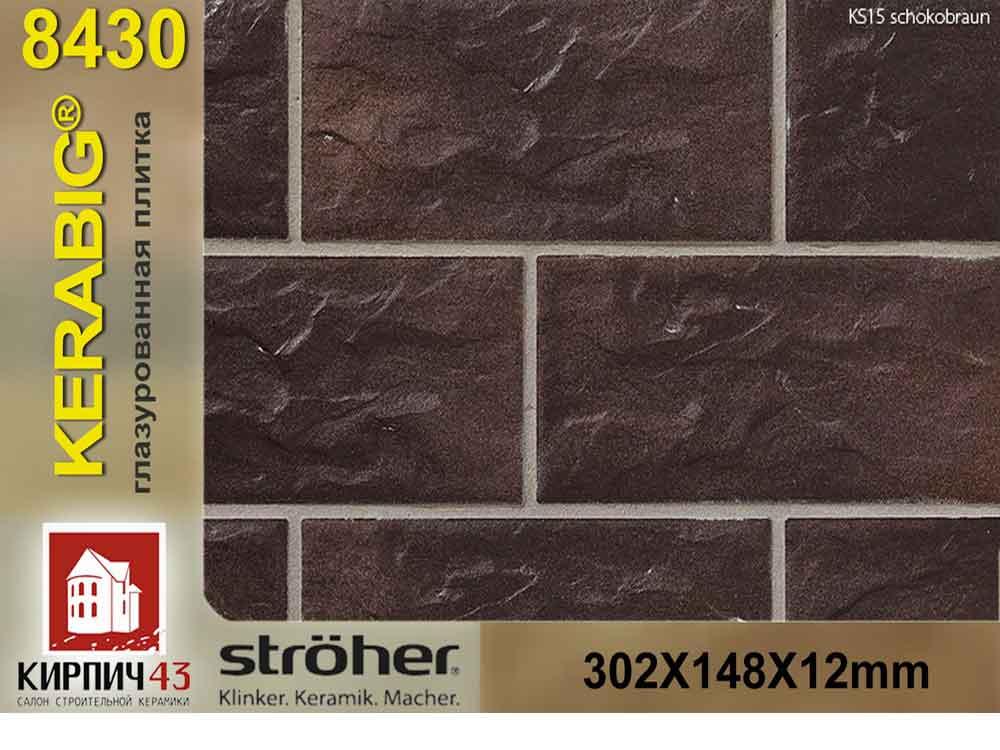 Stroher® Kerabig® 8430.KS15 schokobraun