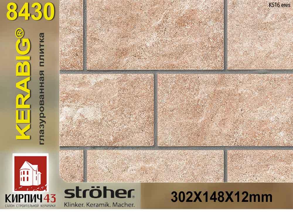 Stroher® Kerabig® 8430.KS16 eres