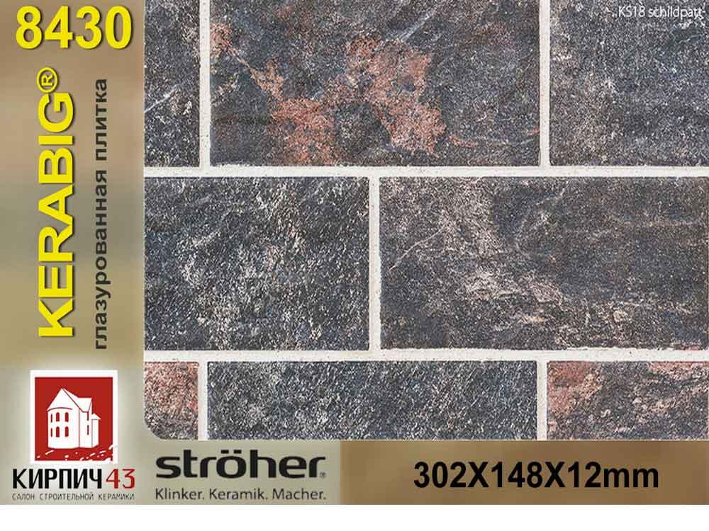 Stroher® Kerabig® 8430.KS18 schildpatt