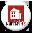 кирпич43